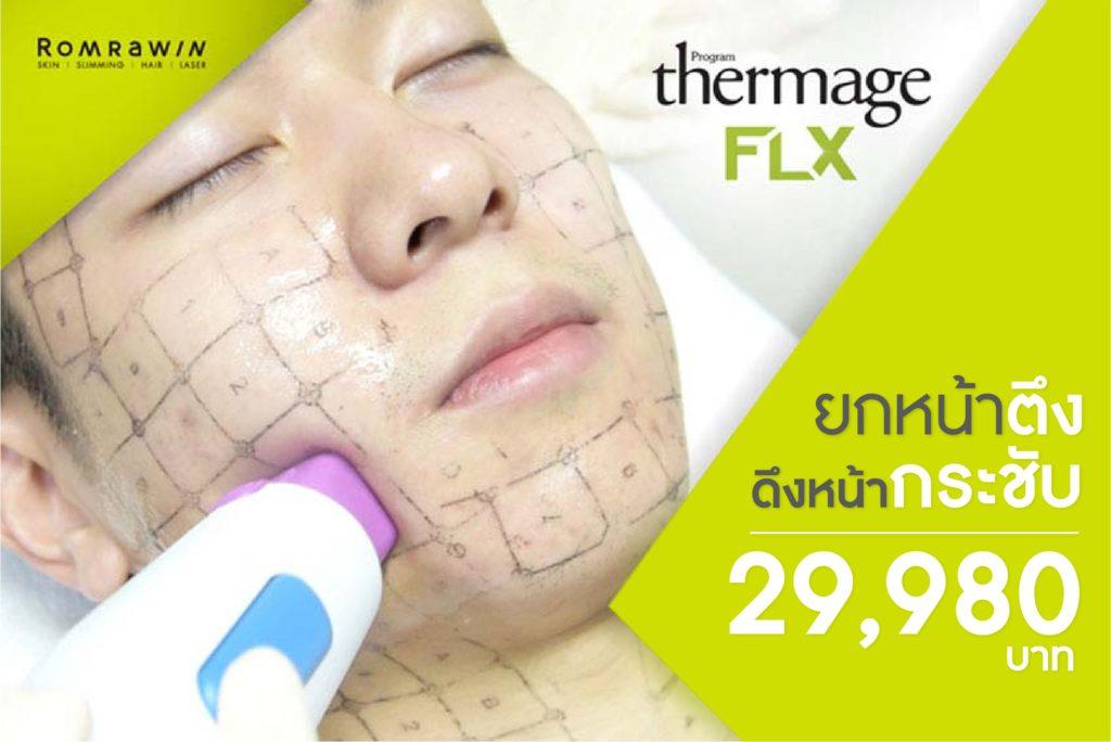 โปร Thermage FLX - Romrawin