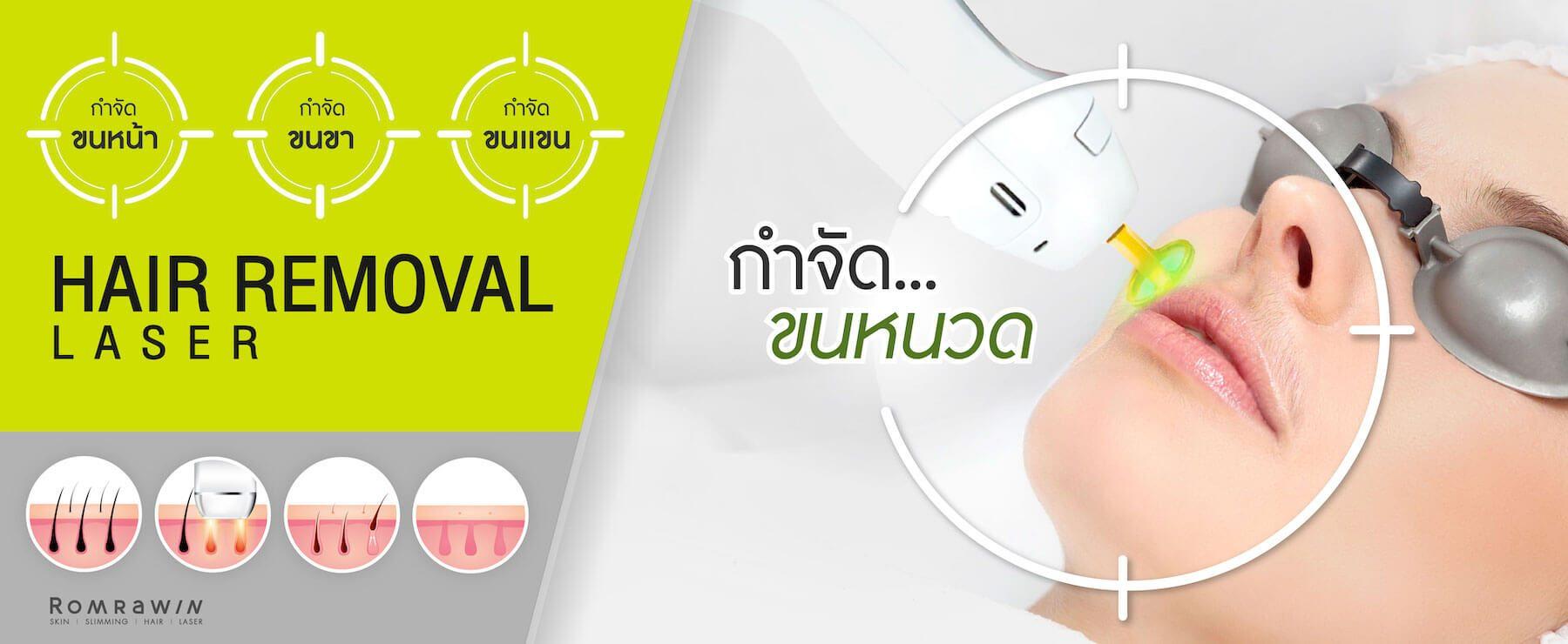 hair-removal-laser-หนวด-02-1-1800x740